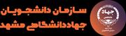 سازمان دانشجویان جهاددانشگاهی مشهد